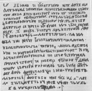 Old Permic Script Document