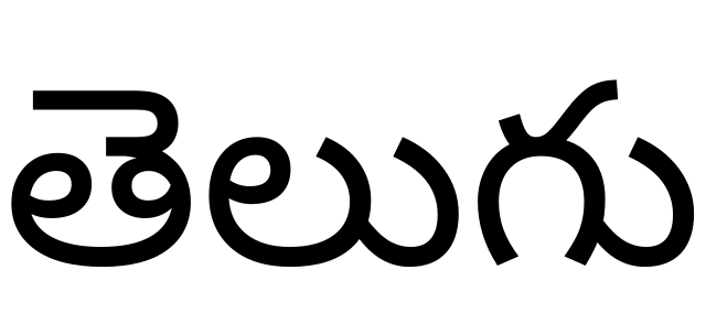 This image is the word Telugu written in the Telugu script, rendered entirely from a typeface and is ineligible for copyright. (Some typefaces are copyrighted, but this one is not.)