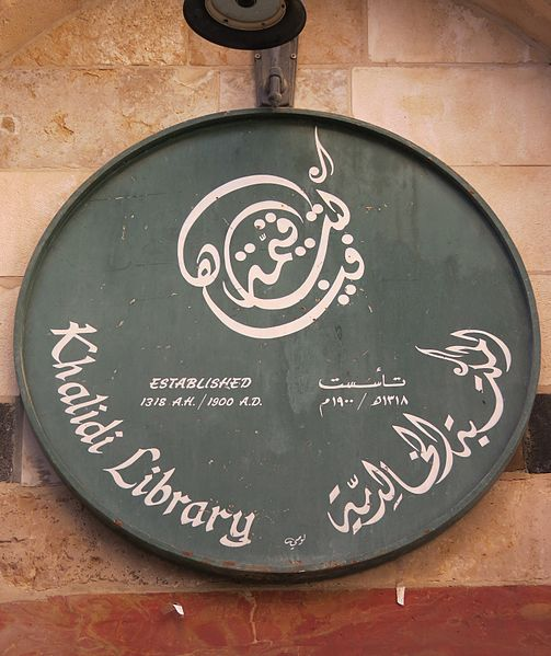 This plaque shows the Civil and Hijri establishment dates of a library in Old City, Jerusalem. It is the work of Polskivinnik and is made available under a CC BY-SA 3.0 license.