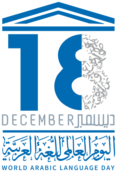 The official logo of World Arabic Day is the work of  Mustafa Wahhundi and has a CC BY-SA.4.0 license.  CC BY-SA 4.0 license.